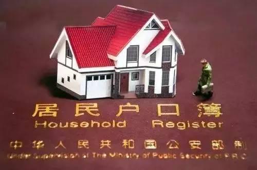 广州居住证