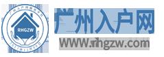 广州入户网